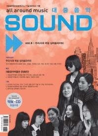 대중음악 Sound Vol.9: 우리시대 여성 싱어송라이터