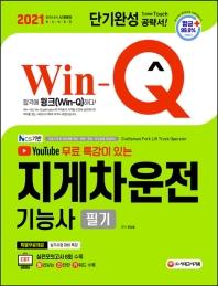 Win-Q 지게차운전기능사 필기 단기완성(2021)
