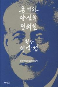 용기와 양심의 정치인 청강 이만섭