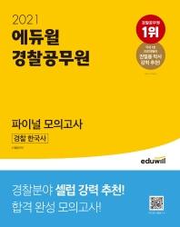 에듀윌 경찰 한국사 파이널모의고사(경찰공무원)(2021)