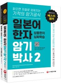 일본어 한자암기박사. 2: 상용한자 심화학습 세트(본책+쓰기 훈련 노트)
