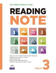 Reading NOTE(리딩노트). 3