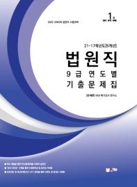 2022 UNION 법원직 9급 연도별 기출문제집