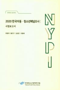 2020 한국아동 청소년패널조사: 사업보고서