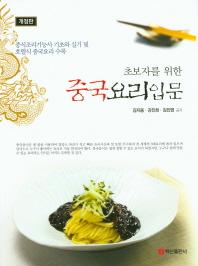 초보자를 위한 중국요리입문