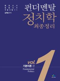 펀더멘탈 정치학 최종정리 Vol. 1: 기본이론