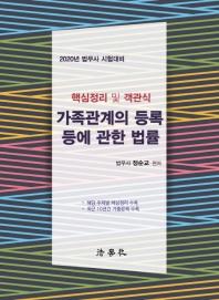 핵심정리 및 객관식 가족관계의 등록 등에 관한 법률(2020)