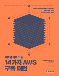 배워서 바로 쓰는 14가지 AWS 구축 패턴