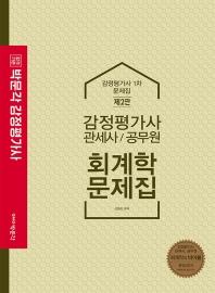 합격기준 회계학 문제집(감정평가사 1차)(2020)