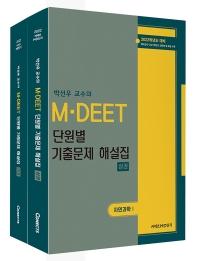 커넥츠MD단기 박선우 교수의 MDEET 단원별 기출문제 해설집(자연과학Ⅰ)(2022)