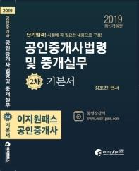 이지원패스 공인중개사법령 및 중개실무(공인중개사 2차 기본서)(2019)