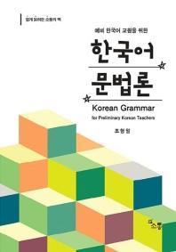 예비 한국어 교원을 위한 한국어 문법론