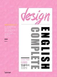 디자인 잉글리쉬 컴플릿(Design ENGLISH COMPLETE)(2019)