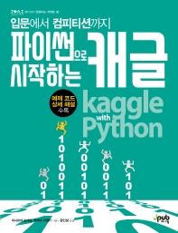 입문에서 컴피티션까지 파이썬으로 시작하는 캐글