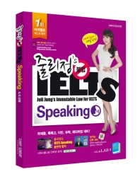 줄리정's 불법 IELTS Speaking