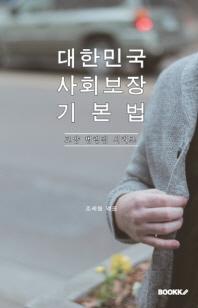 대한민국 사회보장기본법 : 교양 법령집 시리즈