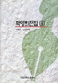 박영희전집 2