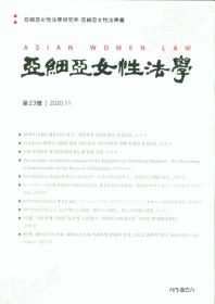 아세아여성법학(23호)2020.11
