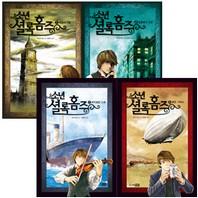 소년 셜록홈즈 시리즈 4권세트-죽음의 구름/명탐정의 탄생/바이올린 스승/붉은 거머리