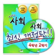 백점맞는 사회 퀴즈게임 4-2(CD)