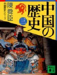 中國の歷史3