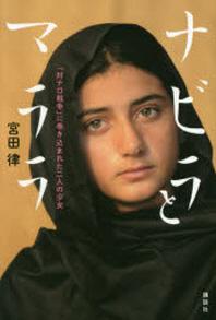 ナビラとマララ 「對テロ戰爭」に卷きこまれた二人の少女