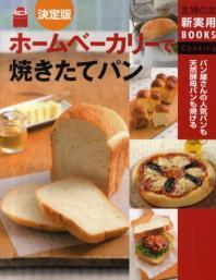 ホ―ムベ―カリ―で燒きたてパン パン屋さんの人氣パンも天然酵母パンも燒ける 決定版