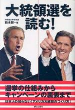 大統領選を讀む!