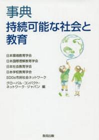 事典持續可能な社會と敎育