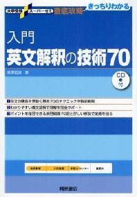 入門英文解釋の技術70