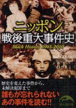ニッポン戰後重大事件史