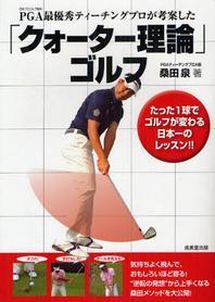 PGA最優秀ティ-チングプロが考案した「クォ-タ-理論」ゴルフ