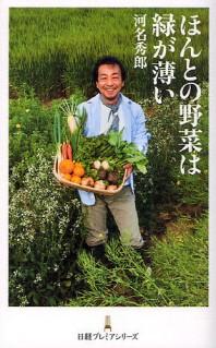 ほんとの野菜は綠が薄い