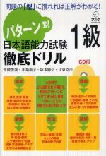 パタ―ン別日本語能力試驗1級徹底ドリル 問題の「型」に慣れれば正解がわかる!
