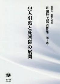 芹田健太郞著作集 國際法.國際人權法 第4卷