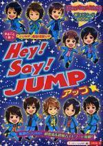HEY!SAY!JUMPアップ☆ まるごと1冊!超獨占!「JUMP」最新情報UP☆超密着!「素顔のJUMP」エピソ-ド滿載 「HEY!SAY!JUMP」超[2]エピソ-ドBOOK!