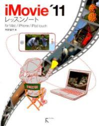 IMOVIE'11レッスンノ―ト FOR MAC/IPHONE/IPOD TOUCH