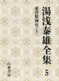 湯淺泰雄全集 第5卷