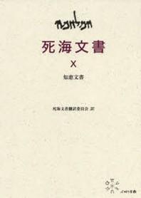 死海文書 10