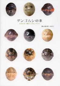 ダンゴムシの本 まるまる一冊だんごむしガイド 探し方,飼い方,生態まで