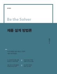 Be the Solver 제품 설계 방법론