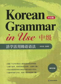 Korean Grammar in Use 중급(중문판)