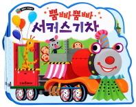 뿜빠뿜빠 서커스 기차