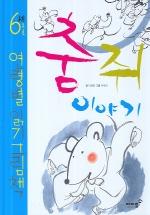 연령별 읽기 그림책 6세 춤쥐 이야기