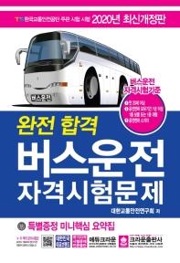 버스운전 자격시험문제(8절)(2020)