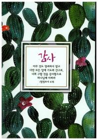 NKR61ETHU(소)(색인): 감사