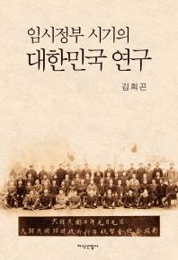 임시정부 시기의 대한민국 연구