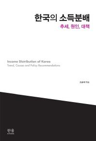 한국의 소득분배