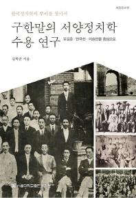 구한말의 서양정치학 수용 연구