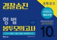 형법 경찰 승진 봉투모의고사(10회분)(2020)